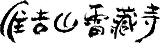 住吉山 雷蔵寺
